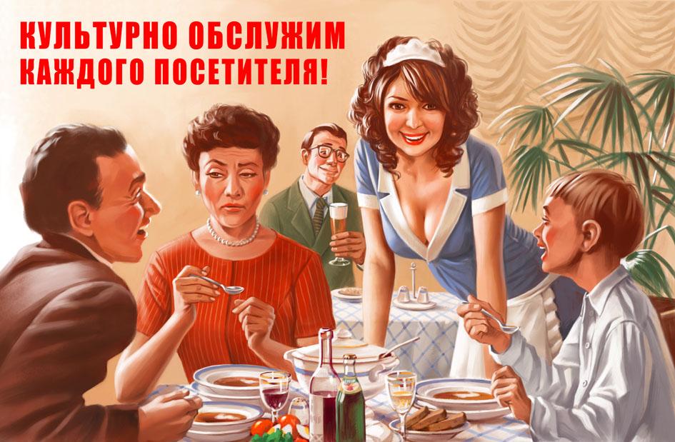 Картинки про ресторан смешные