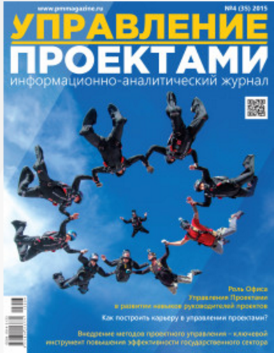 project management magazine