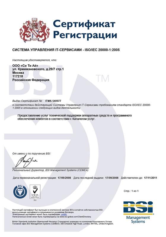 Itil сертификация в казахстане вступление в вто сертификация проблемы