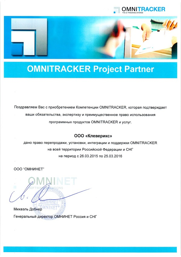Certificate Project Partner 2015 2016