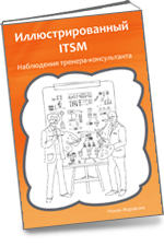 book cover itsm illustrated