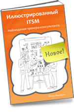 book cover itsm illustrated new