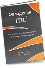 book cover owning itil