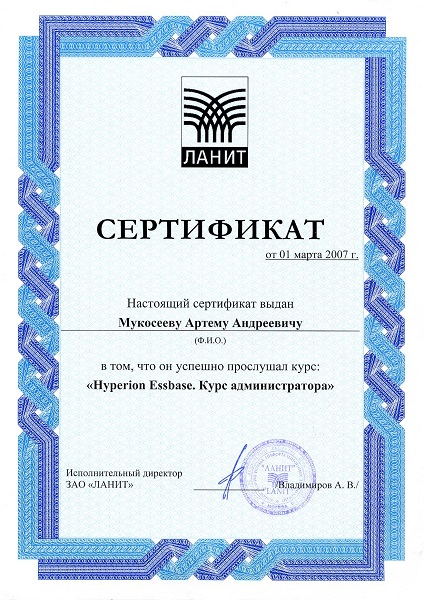certificate am Hyperion Course