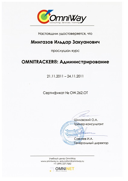 OMNITRACKER Advanced Administration