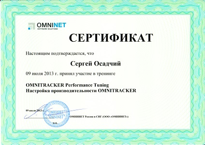 OMNITRACKER Performance Tuning