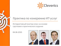 itmf15 cleverics master class